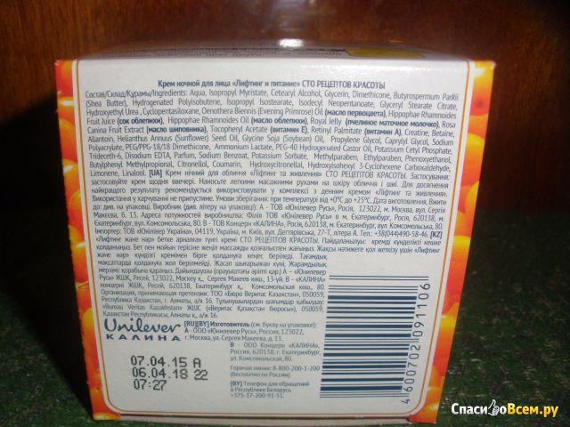 """Крем ночной для лица Сто рецептов красоты """"Лифтинг и питание"""" с витаминами А и Е"""