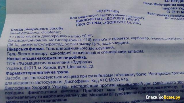 """Гель для наружного применения """"Диклофенак-Здоровье"""" ультра 5%"""