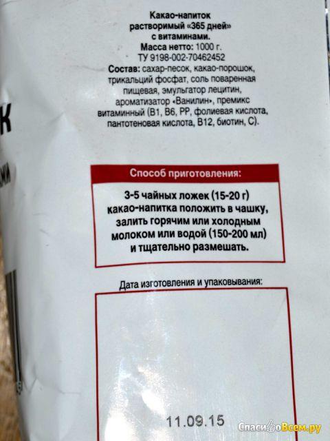 Какао-напиток растворимый с витаминами «365 дней» фото