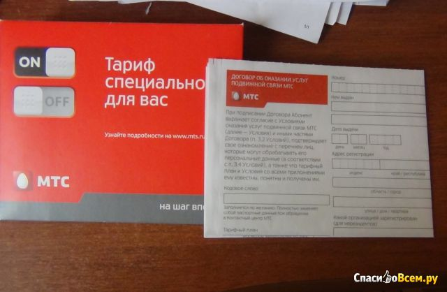 Тарифный план Супер МТС (МТС Ростовская область)