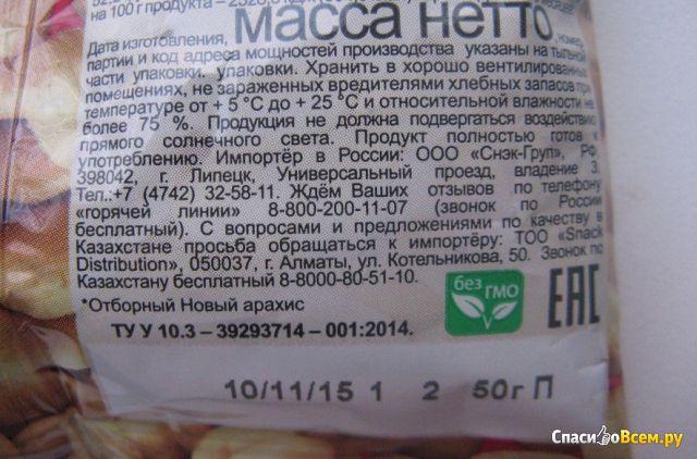 """Арахис жареный соленый Снэк Продакшн """"Big Bob"""" со вкусом бекона"""