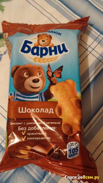 """Бисквитное пирожное """"Медвежонок Барни"""" с шоколадной начинкой фото"""