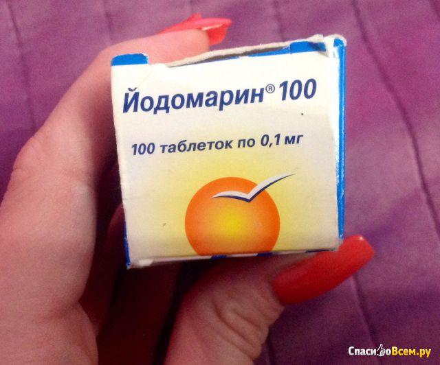 "Препарат ""Йодомарин 100"" фото"