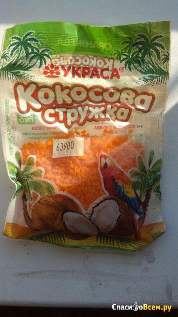"""Кокосовая стружка оранжевая """"Украса"""" фото"""