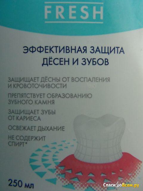 """Ополаскиватель для полости рта Асепта Parodontal Fresh """"Эффективная защита дёсен и зубов"""""""