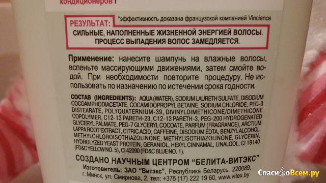"""Суперактивный шампунь """"Репейник"""" Bielita Витэкс против выпадения волос"""