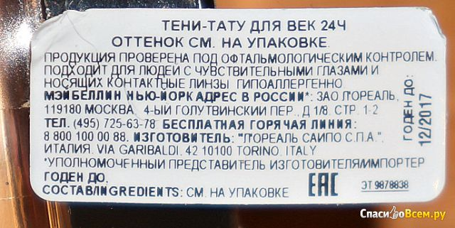 Тени для век Maybelline Color Tattoo 24 №5 On And on Bronze