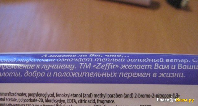 """Влажные салфетки Zeffir """"Цветочное настроение"""""""