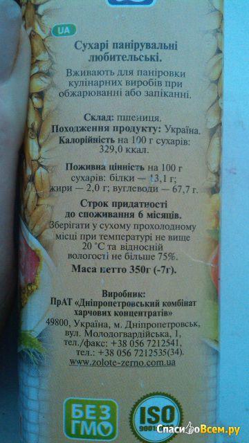 """Сухари панировочные """"Золотое зерно"""" Любительские пшеничные"""
