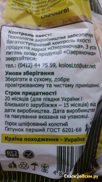 """Горох шлифованный колотый """"Озеряночка"""" фото"""
