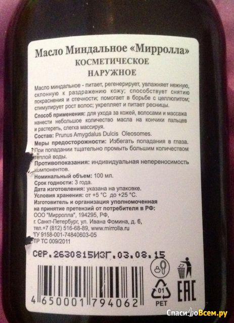 Миндальное масло Mirrolla косметическое