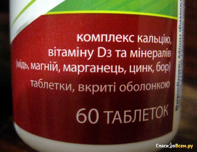 """Таблетки """"Цитра-Кальцемин"""""""