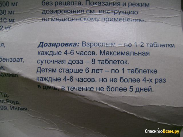 Таблетки от простуды и гриппа РиниКолд Shreya Healthcare фото