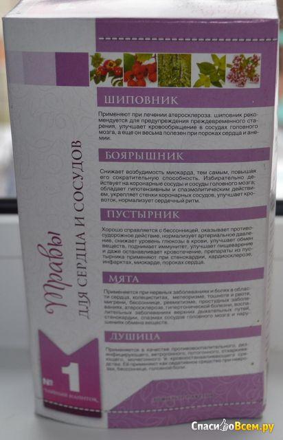 """Чайный напиток """"О самом главном"""" №1 Травы для сердца и сосудов в фильтр-пакетах фото"""
