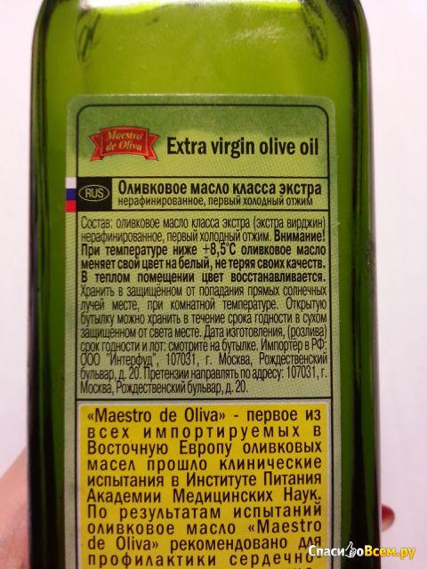 Оливковое масло Maestro de Oliva Extra Virgin фото