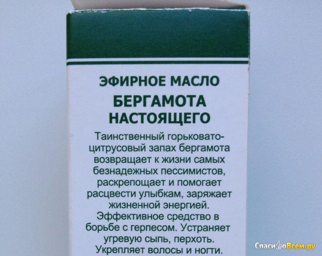 """Эфирное масло """"Бергамот настоящий"""" Аспера 100% натуральное"""