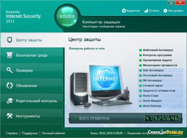 Антивирус Kaspersky Internet Security для Windows