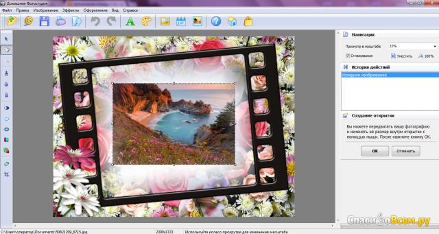 Программа Домашняя фотостудия 3.21 для Windows