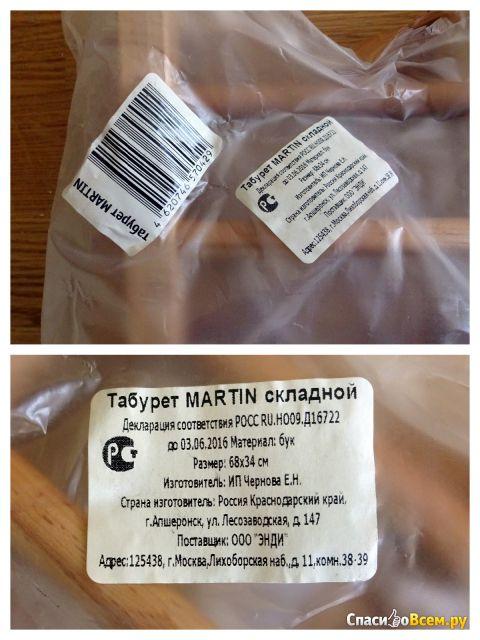 Табурет Martin складной ИП Чернова Е.Н. фото