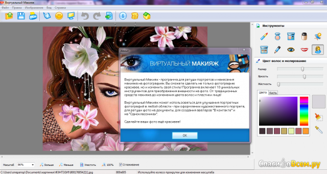 Программа виртуальный макияж онлайн