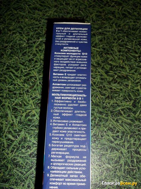 """Крем для депиляции 9 в 1 """"Eveline"""" cosmetics Q10 Коэнзим молодости с витамином E"""