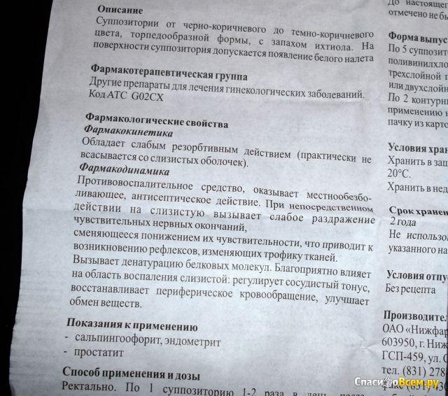 """Суппозитории ректальные """"Ихтиол"""""""