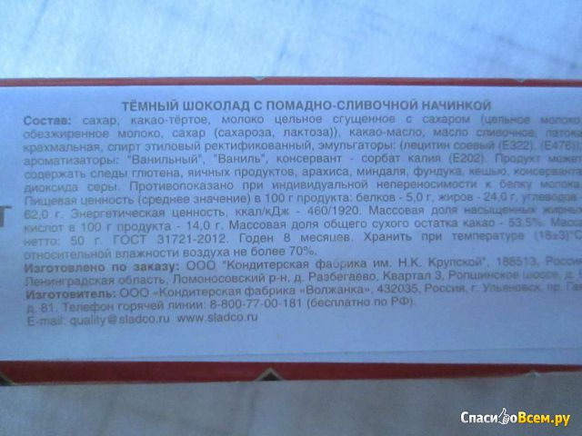 """Шоколад с помадно-сливочной начинкой """"Фабрика имени Крупской"""""""