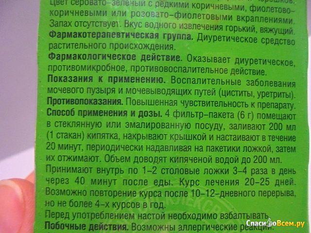 """Брусники листья """"Красногорсклексредства"""" фильтр-пакетики"""