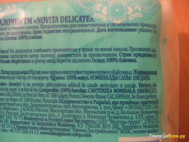 Косметические ватные палочки Novita Delicate Make up & Care