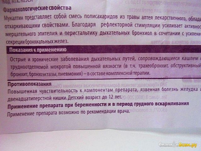 Отзывы беременных о мукалтине 59