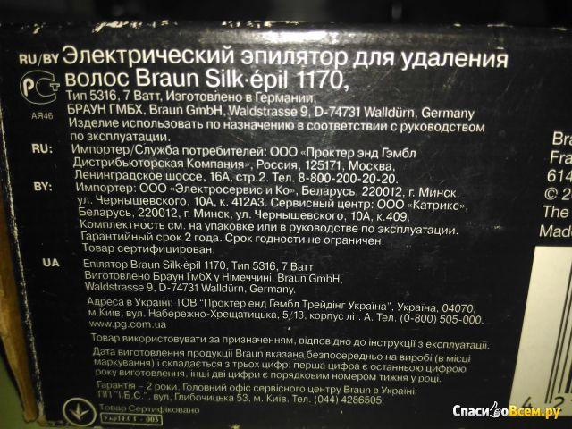 Эпилятор Braun 1170 Silk-epil 1