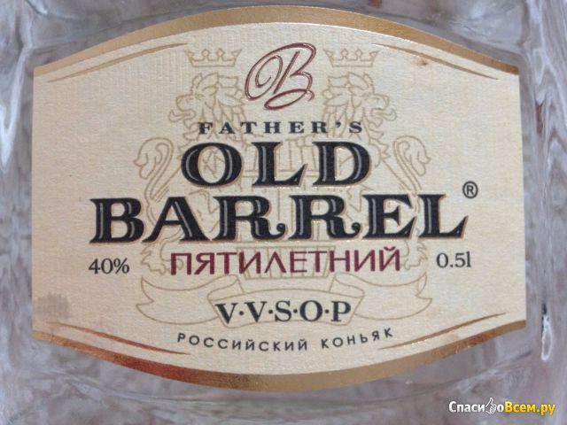 "Коньяк ""Father's Old Barrel"" VVSOP пятилетний фото"