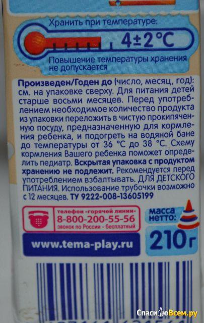 "Детский биойогурт Тёма ""Малина-шиповник"" 2,8% фото"