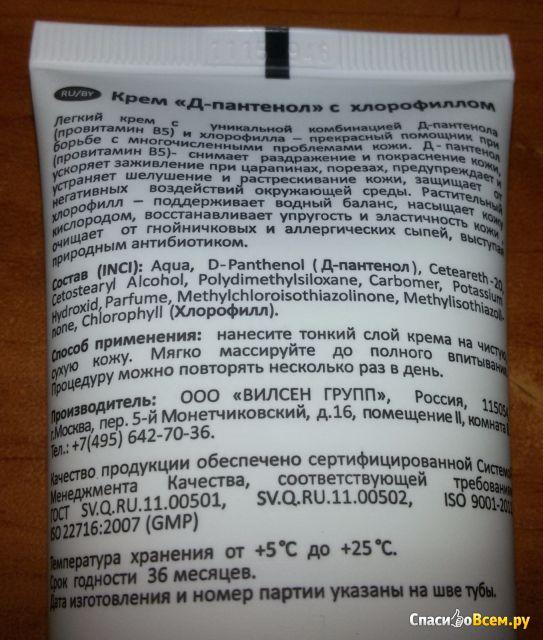 Крем Panthenol Forte с хлорофиллом Vilsengroup 5%