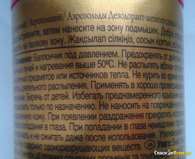 Аэрозольный Дезодорант-антиперспирант Camay Zerlina Dubois с каплей парфюма