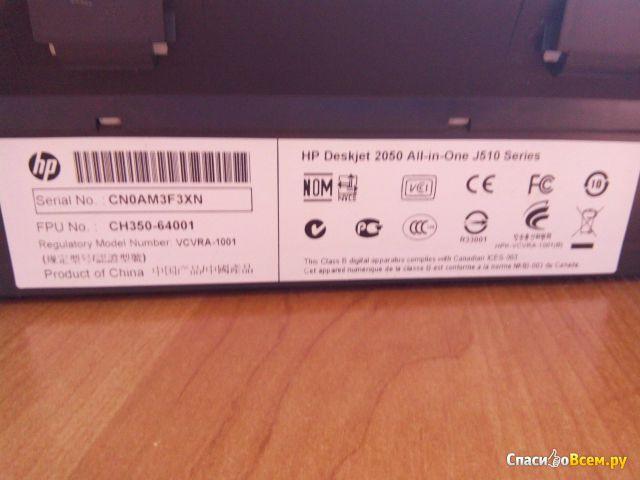 Многофункциональное устройство HP Deskjet 2050 J510a All-in-One фото