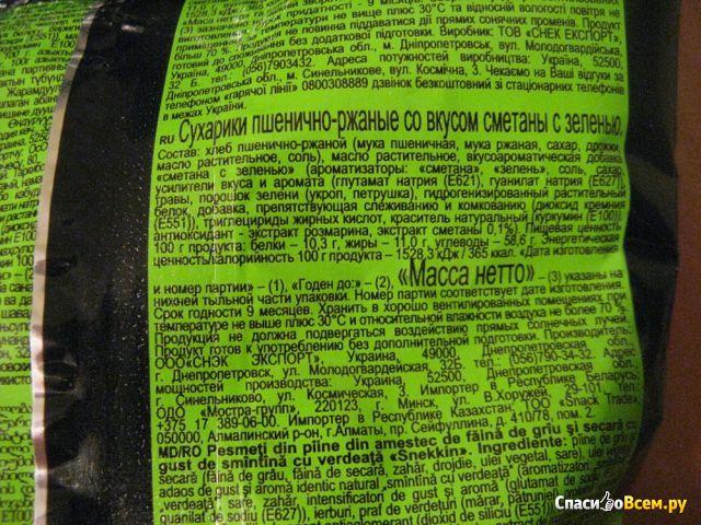Сухарики пшенично-ржаные со вкусом сметаны с зеленью Big Snekkin Sour Cream