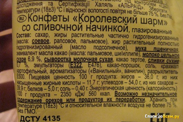 """Конфеты АВК """"Королевский шарм"""" со сливочной начинкой"""