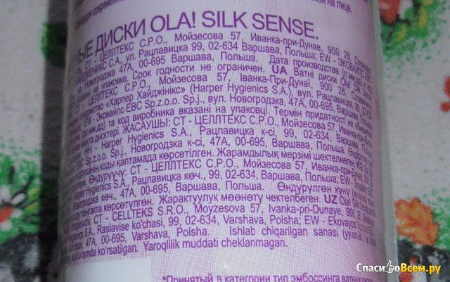 Ватные диски OLA Silk Sense