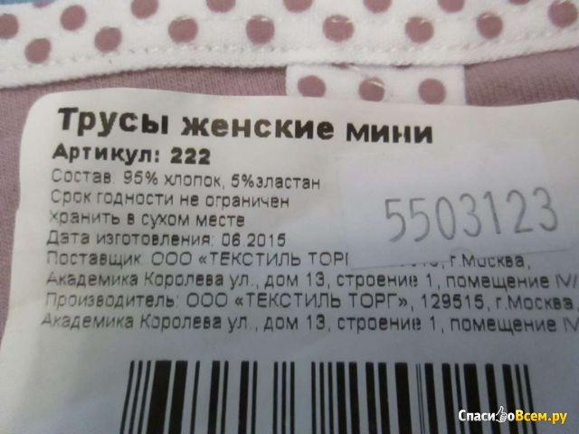 """Трусы женские мини """"Текстиль Торг"""" арт.222"""