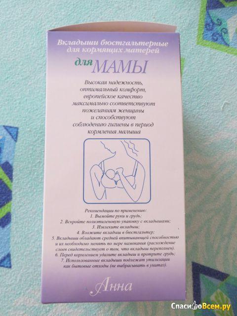 """Вкладыши бюстгальтерные для кормящих матерей """"Анна"""" для мамы """"Фармаком"""""""