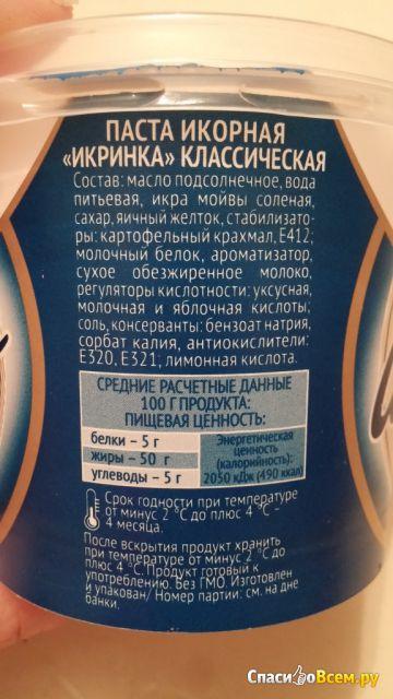 """Паста икорная """"Икринка"""" классическая """"Санта Бремор"""""""