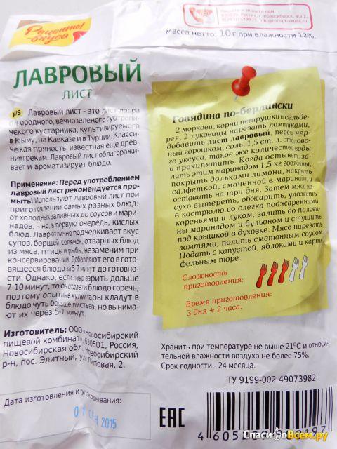Лавровый лист от сахарного диабета рецепт