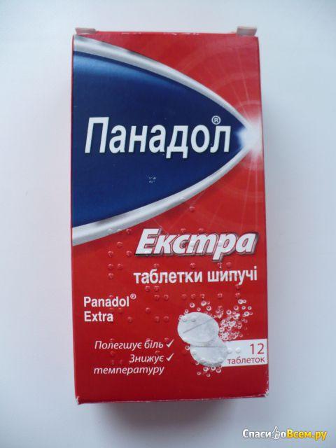 "Таблетки шипучие ""Panadol Extra"" Paracetamol + Caffeine"