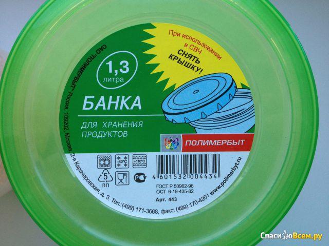 """Банка для хранения продуктов """"Полимербыт"""" 1,3 л арт.443 фото"""