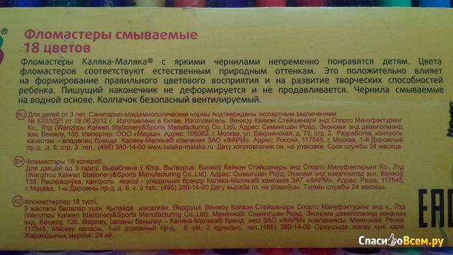 "Фломастеры смываемые ""Каляка-маляка"" 18 цветов"