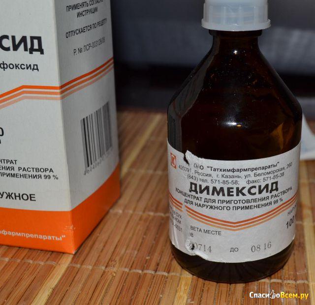 """Противовоспалительное средство """"Димексид"""" фото"""