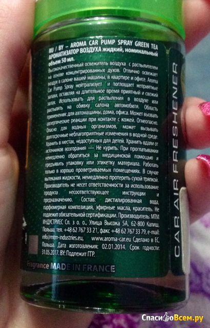 Ароматизатор воздуха Aroma Car pump spray Green Tea фото