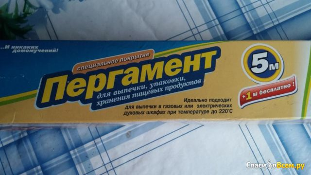 """Пергамент для выпечки, упаковки, хранения пищевых продуктов """"Фрекен Бок"""""""