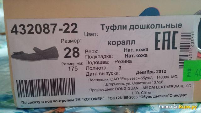 """Туфли дошкольные """"Котофей"""" 432087-22"""